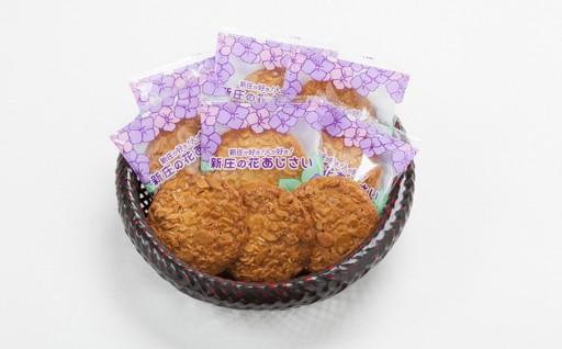 B2901-03 新庄銘菓「新庄の花あじさい」