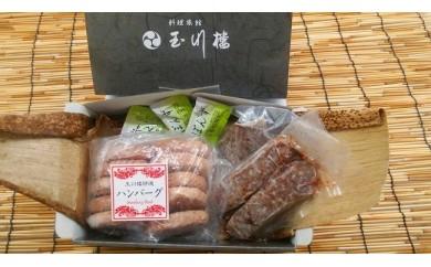 丹波篠山東門牛ハンバーグ・牛たたきセット
