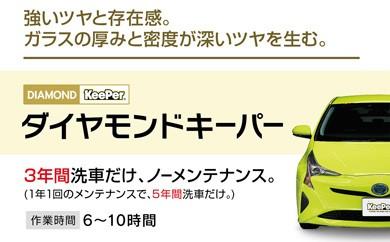 手洗い洗車とカーコーティングの専門店KeePer LABO「ダイヤモンドキーパー」コーティング券(M・L・LLサイズ)