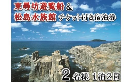 [M-3253] 東尋坊遊覧船と松島水族館・三国の夕日を望めるホテルでの1泊2食付き ペア宿泊券・タクシー観光付き