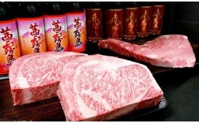 都城産宮崎牛(A5ランク)サーロイン&極上バラブロック・焼酎セット