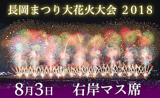 【8月3日】長岡まつり大花火大会2018「右岸マス席」
