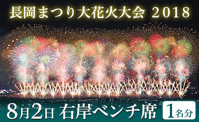 【8月2日】長岡まつり大花火大会2018「右岸ベンチ席(1名分)」