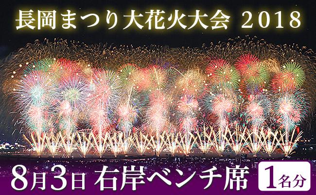 【8月3日】長岡まつり大花火大会2018「右岸ベンチ席(1名分)」