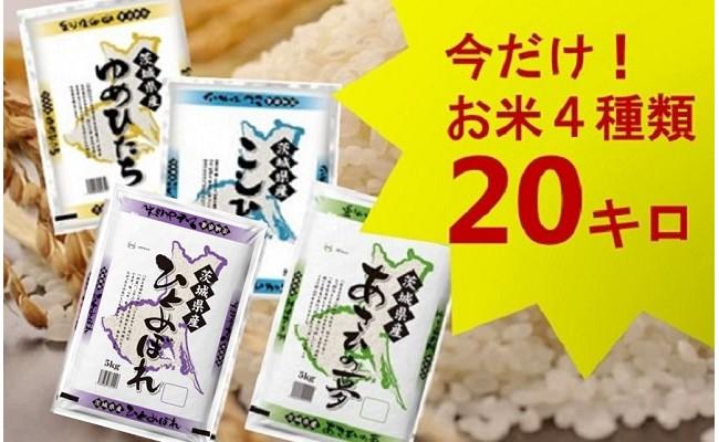 2位:茨城県境町「茨城県のお米4種食べくらべ20kgセット」