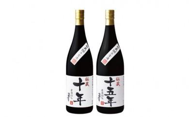 【J108】十年古酒・十五年古酒飲み比べ【405pt】