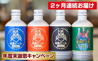 [№5792-0244]【2ヶ月連続お届け】松島ビール300ml缶 4種12本セット