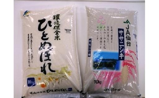 B024 JA仙台産米たべくらべセット20kg