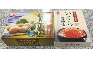 冷凍帆立(1㎏)・醤油いくら(500g)【AB09-C】