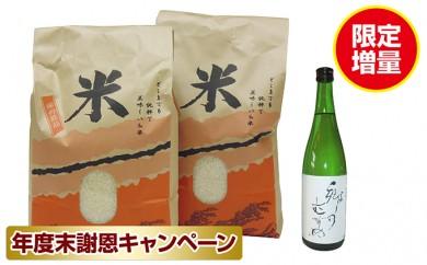[№5792-0232]ひとめぼれ 5kg×2袋 + 純米酒郷のむすめ 720ml