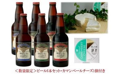 鎌倉ビール醸造「鎌倉月星花セット(6本入り)」鎌倉極上乳酪1個付き