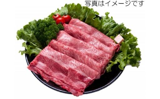 30-10-4 岡山県産黒毛和牛『肩ロース スライス』(500g)