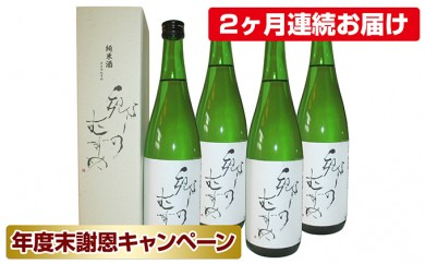 [№5792-0243]【2ヶ月連続お届け】純米酒「郷のむすめ」 720ml×4本