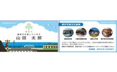 鎌倉市ふるさと応援名刺