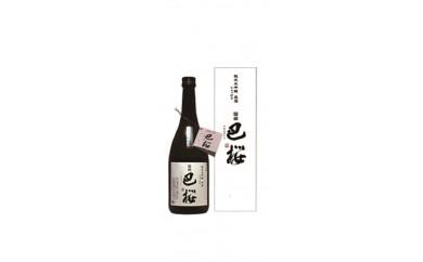 純米大吟醸原酒 巴桜