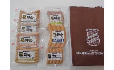 鎌倉ハム富岡商会「ふるさと納税オリジナルセットB」