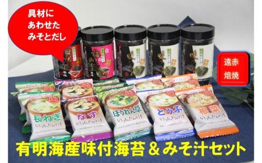 【A224】有明海苔&フリーズドライお味噌汁セット 化粧箱入り (MISF-50G)