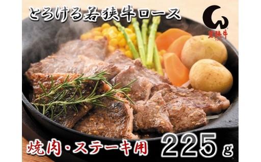 [A-2152] とろける若狭牛ロース 225g 【焼肉・ステーキ用】