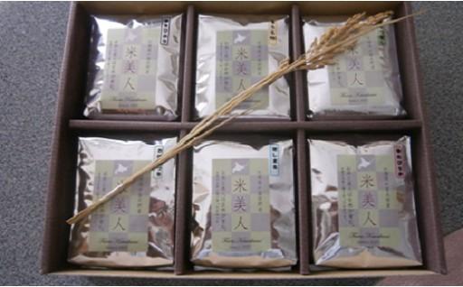A36 【新米】中富良野産米食べ比べセット