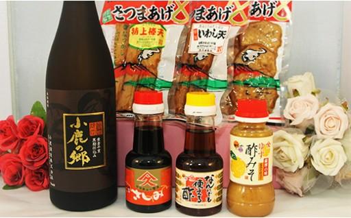 761 芋焼酎(小鹿の郷)とさつまあげ&調味料セット