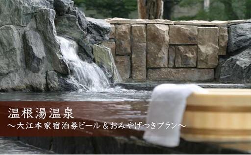 [№5742-0095]温根湯温泉~大江本家宿泊券ビール&おみやげつきプラン