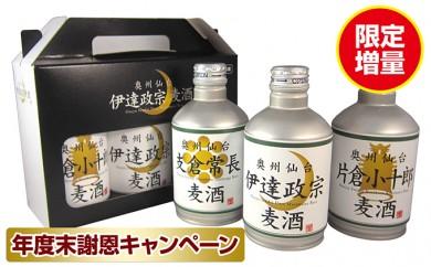 [№5792-0240]奥州仙台ビール300ml缶 3種12本セット