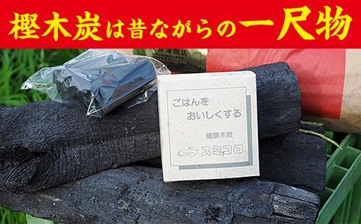 千葉県産樫木炭&炊飯用備長炭