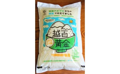 25 越百黄金(こすもこがね)米5kg×1袋