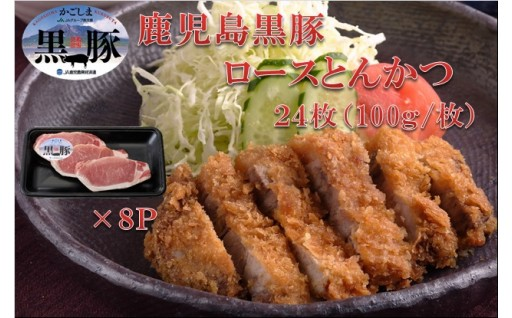 747 鹿児島黒豚ロースとんかつ2.4kg(300g×8P)