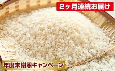 [№5792-0242]【2ヶ月連続お届け】郷の有機使用特別栽培米 ササニシキ 12kg