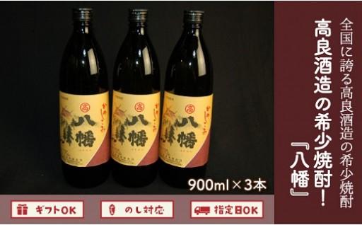 008-22 高良酒造の希少焼酎!『八幡』!900ml×3本