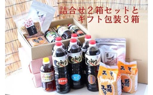 万両醤油調味料詰合せ2箱セットとギフト包装3箱(J-1)