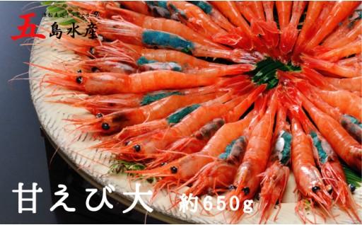 [A-2302] 海の上で食べる味!漁船直送☆船内瞬間冷凍 甘えび(大) 約650g