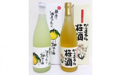 鎌倉酒販協同組合「鎌倉の酒屋が創った柚子の酒、かまくら梅酒 各1本 計2本」