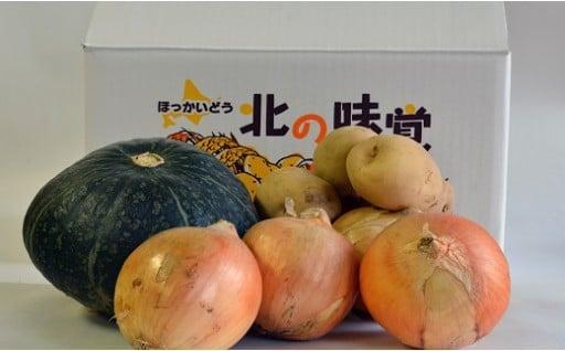 A39 野菜三昧(玉ねぎ4kg、じゃがいも4kg、かぼちゃ1玉)