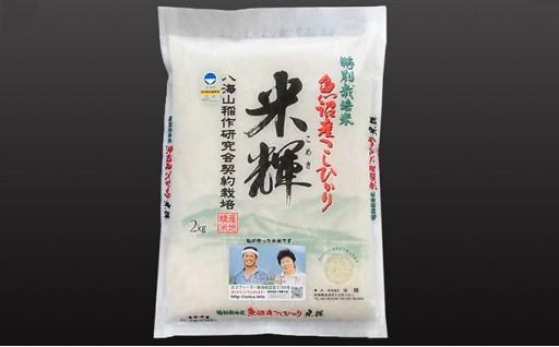 [№5762-0277]新潟県認証【特別栽培米】魚沼産こしひかり 2kg