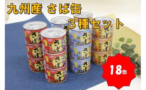 【A181】九州産 さば缶セット(18缶セット)
