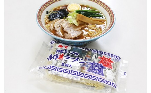【B48】味とのれんを大切にする店 吾作ラーメン30食セット