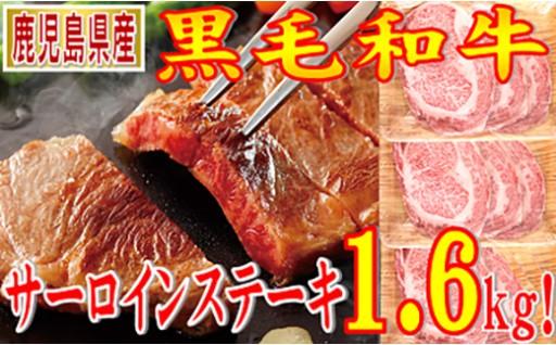 【G-347】黒毛和牛サーロインステーキ特盛1.6kg!