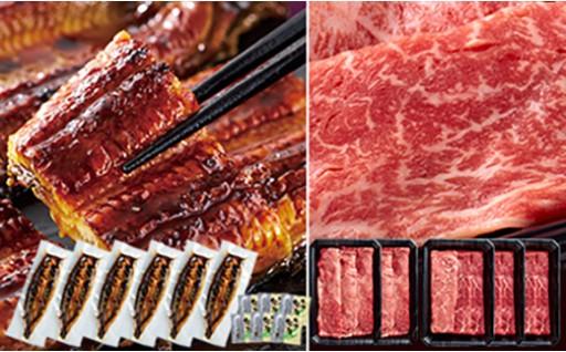 【G-350】鰻6尾とA4黒毛和牛すき焼き肉1kgのよかもんセット