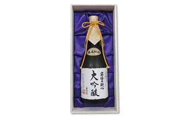「究極の醉心 大吟醸」ワイングラスでおいしい日本酒 720ml