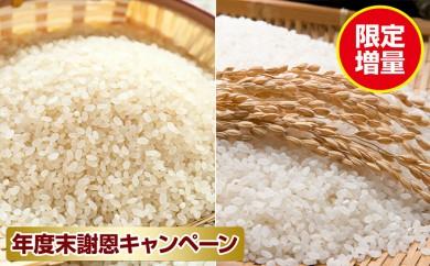 [№5792-0234]郷の有機使用特別栽培米 ササニシキ 7kg + ひとめぼれ 5kg