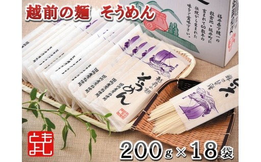 [A-4402] 友吉製麺の越前そうめん 200g × 18袋