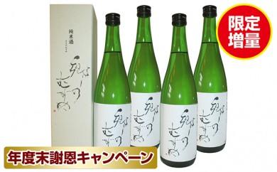 [№5792-0238]純米酒「郷のむすめ」 720ml×4本