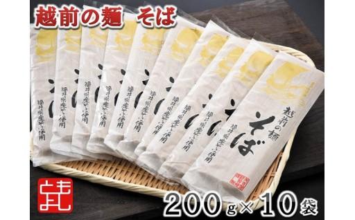 [A-4451] 友吉製麺の越前そば(乾麺) 200g × 10袋 めんつゆ付