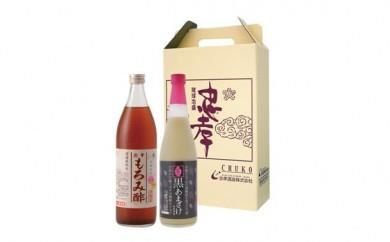 【J102】黒あまざけ・もろみ酢セット(ノンアルコールセット)【63pt】