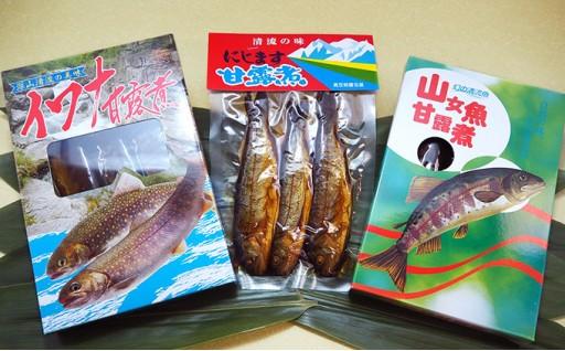 [№5762-0255]魚沼甘露煮セット(虹ます・岩魚・山女)