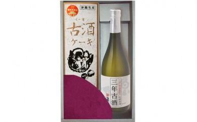 【J103】忠孝原酒三年古酒×古酒ケーキセット【63pt】