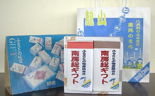 【Z】館山特産品の詰合せ
