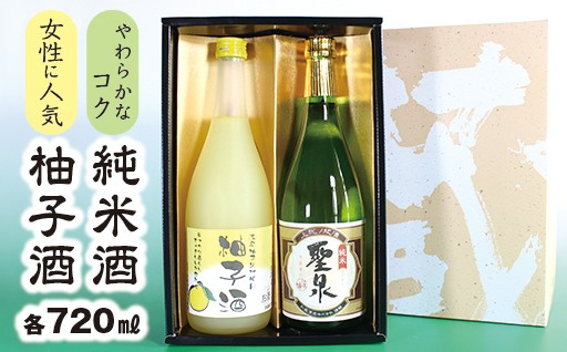 聖泉純米酒&柚子酒セット